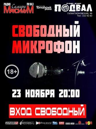 Свободный микрофон концерт в Самаре 23 ноября 2017
