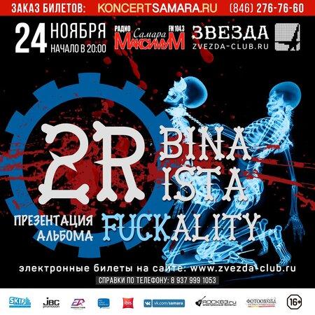 2rbina 2rista концерт в Самаре 24 ноября 2017