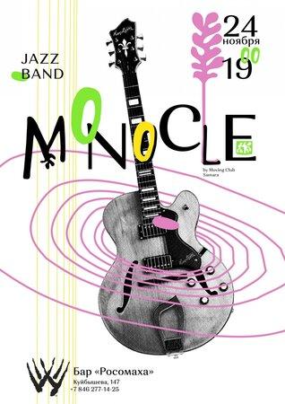 Monocle концерт в Самаре 24 ноября 2017