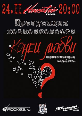 Презумпция Невменяемости концерт в Самаре 24 ноября 2017