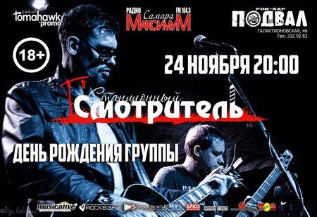 Станционный Смотритель концерт в Самаре 24 ноября 2017