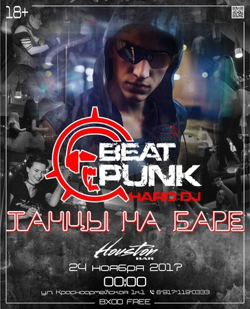 The Beat Punk концерт в Самаре 24 ноября 2017