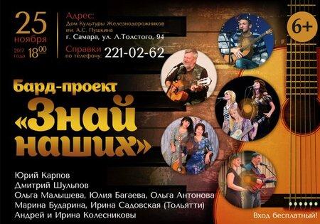 Бард-проект «Знай наших» концерт в Самаре 25 ноября 2017