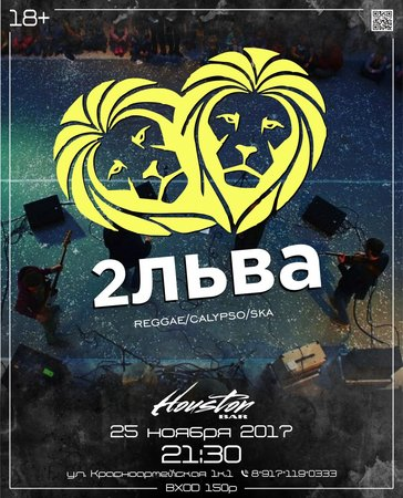 Два Льва концерт в Самаре 25 ноября 2017