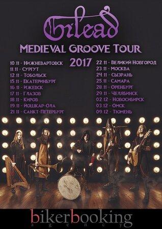 Gilead концерт в Самаре 25 ноября 2017