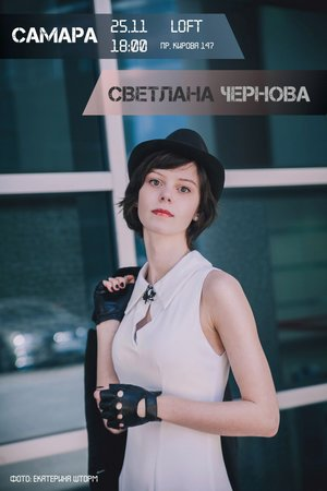 Светлана Чернова концерт в Самаре 25 ноября 2017