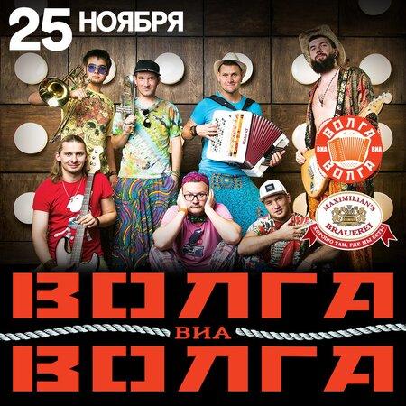 ВИА «Волга-Волга» концерт в Самаре 25 ноября 2017