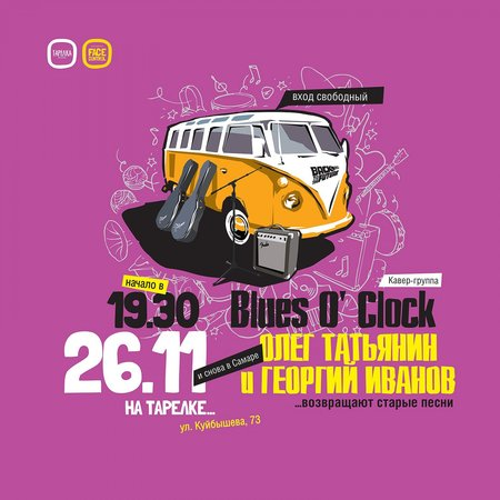 Blues O' Clock концерт в Самаре 26 ноября 2017