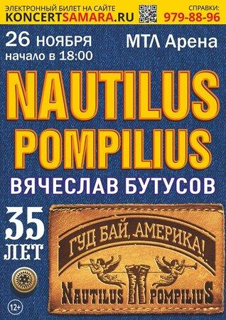 Наутилус Помпилиус концерт в Самаре 26 ноября 2017
