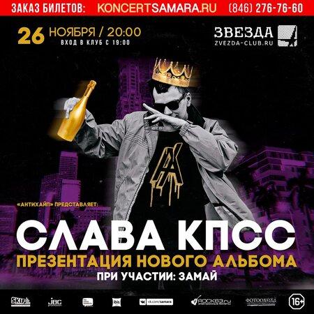 Слава КПСС концерт в Самаре 26 ноября 2017