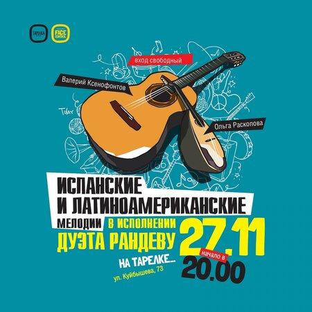 Рандеву концерт в Самаре 27 ноября 2017