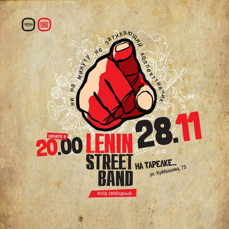 Lenin Street Band концерт в Самаре 28 ноября 2017