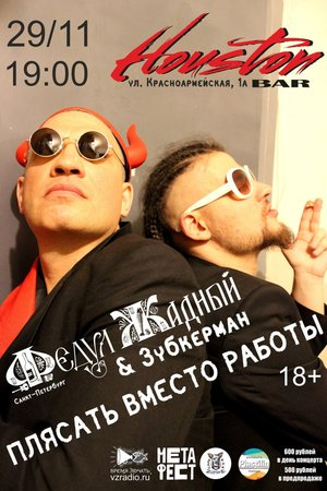 Федул Жадный & Zубкерман концерт в Самаре 29 ноября 2017