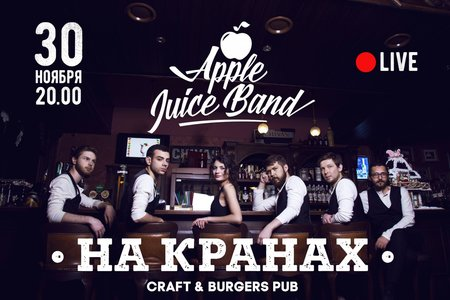Apple Juice Band концерт в Самаре 30 ноября 2017