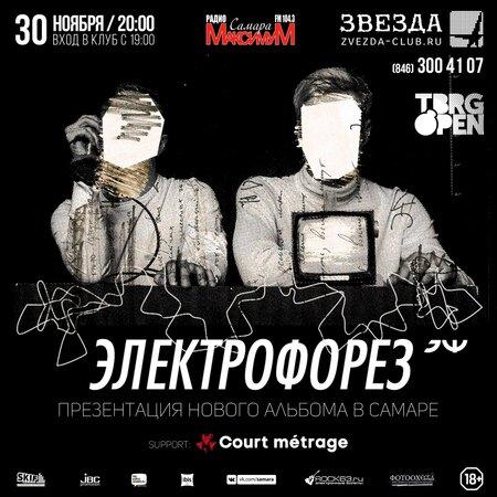 Электрофорез концерт в Самаре 30 ноября 2017