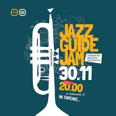 Jazz Guide Jam концерт в Самаре 30 ноября 2017