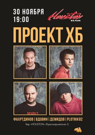 Проект ХБ концерт в Самаре 30 ноября 2017