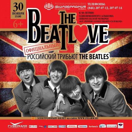 The BeatLove концерт в Самаре 30 ноября 2017