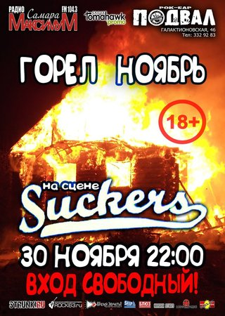 The Suckers концерт в Самаре 30 ноября 2017