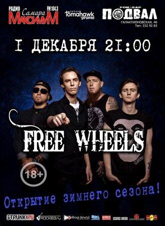 Free Wheels концерт в Самаре 1 декабря 2017