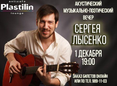 Сергей Лысенко концерт в Самаре 1 декабря 2017