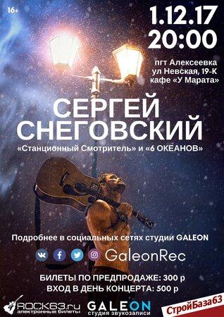 Сергей Снеговский концерт в Самаре 1 декабря 2017