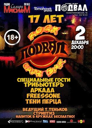 17 лет рок-бару «Подвал» концерт в Самаре 2 декабря 2017