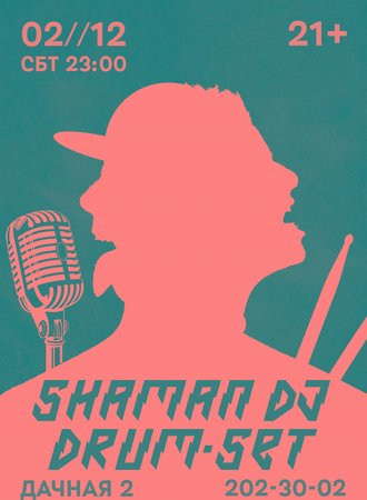 DJ Shaman концерт в Самаре 2 декабря 2017