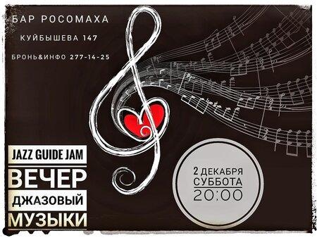 Jazz Guide Jam концерт в Самаре 2 декабря 2017