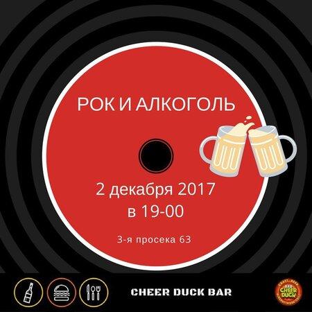Рок и алкоголь концерт в Самаре 2 декабря 2017