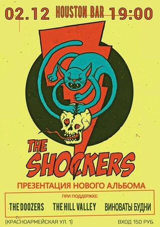 The Shockers концерт в Самаре 2 декабря 2017