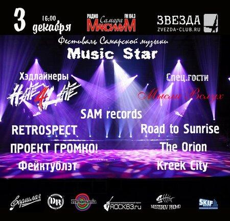 Music Star концерт в Самаре 3 декабря 2017