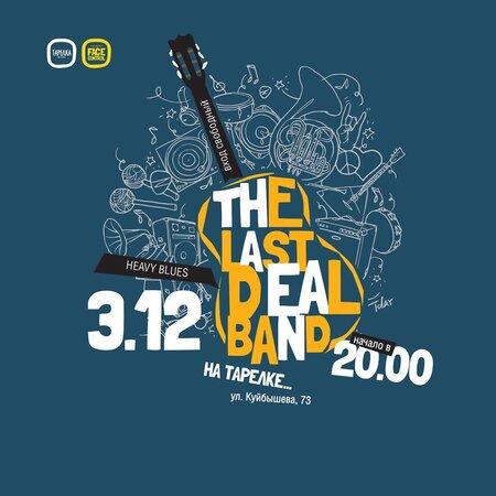The Last Deal концерт в Самаре 3 декабря 2017