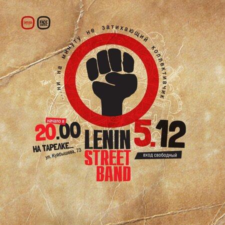 Lenin Street Band концерт в Самаре 5 декабря 2017