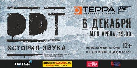 ДДТ концерт в Самаре 6 декабря 2017