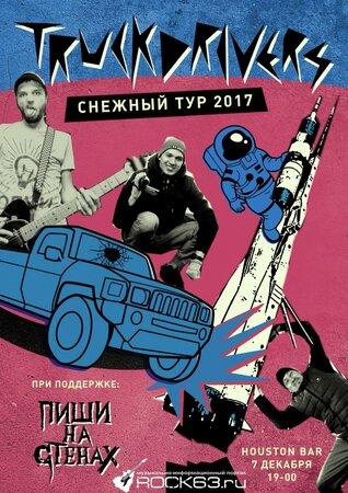 Truckdrivers концерт в Самаре 7 декабря 2017