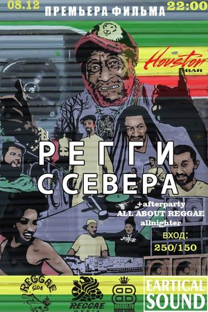 All About Reggae концерт в Самаре 8 декабря 2017