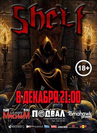 Shelf концерт в Самаре 8 декабря 2017