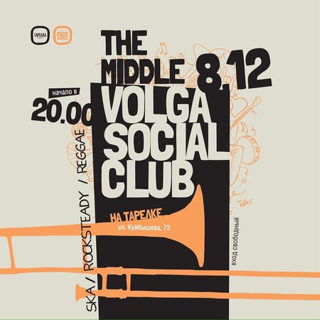 The Middle Volga Social Club концерт в Самаре 8 декабря 2017