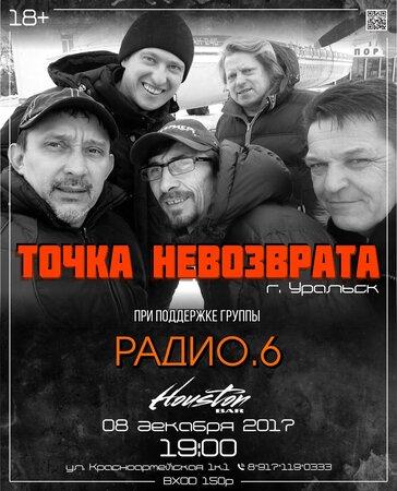 Точка Невозврата концерт в Самаре 8 декабря 2017