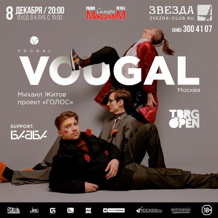 Vougal концерт в Самаре 8 декабря 2017