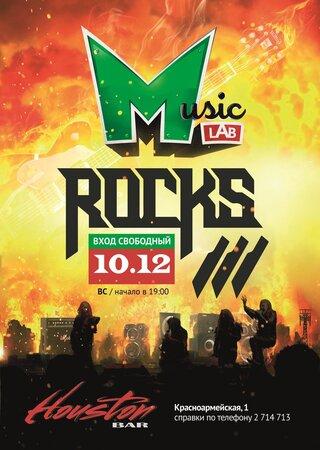 Music Lab концерт в Самаре 10 декабря 2017