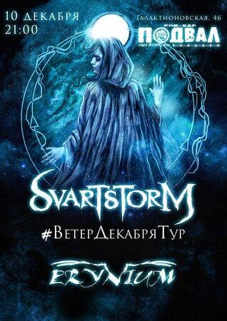 «Svartstorm» концерт в Самаре 10 декабря 2017
