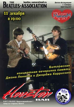 Битлз-Ассоциация / Beatles-Association концерт в Самаре 11 декабря 2017