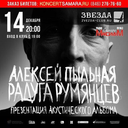 Алексей Румянцев концерт в Самаре 14 декабря 2017