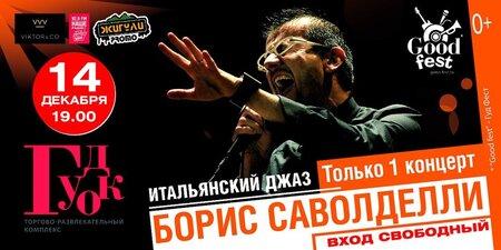 Good Fest: Boris Savoldelli концерт в Самаре 14 декабря 2017