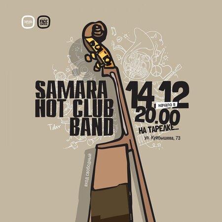 Samara Hot Club Band концерт в Самаре 14 декабря 2017