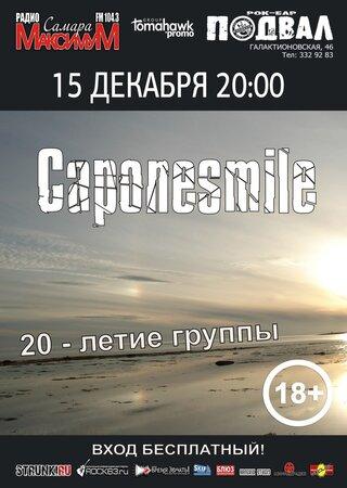 Caponesmile концерт в Самаре 15 декабря 2017