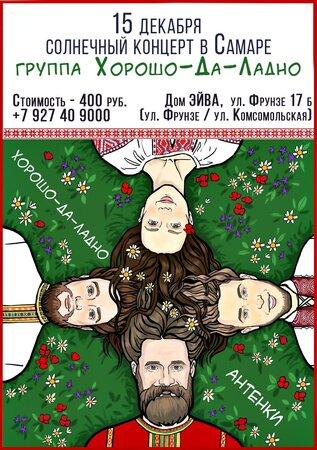Хорошо-Да-Ладно концерт в Самаре 15 декабря 2017
