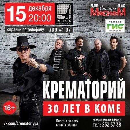 Крематорий концерт в Самаре 15 декабря 2017
